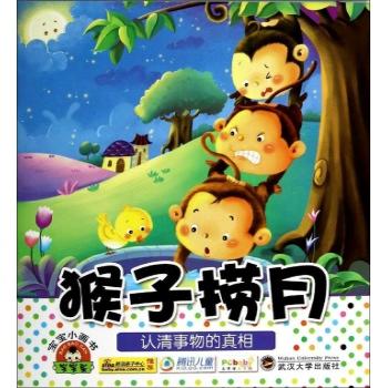 宝宝小画书猴子捞月:认清事物的真相