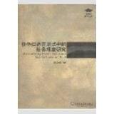 任务型语言测试中的任务难度研究:上海外语教育出版社博学文库