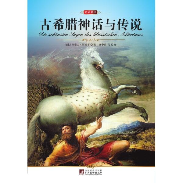 古希腊神话与传说-(德)斯威布--电子书阅读下载-文轩
