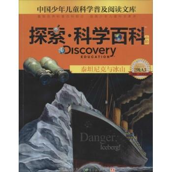 Discovery Education探索·科学百科:中阶2级A3.泰坦尼克与冰山