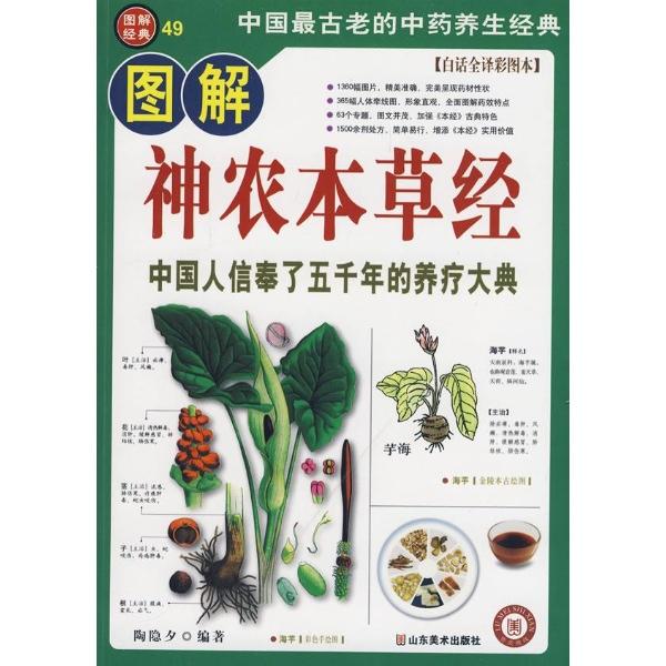 图解神农本草经(白金版)-陶隐夕