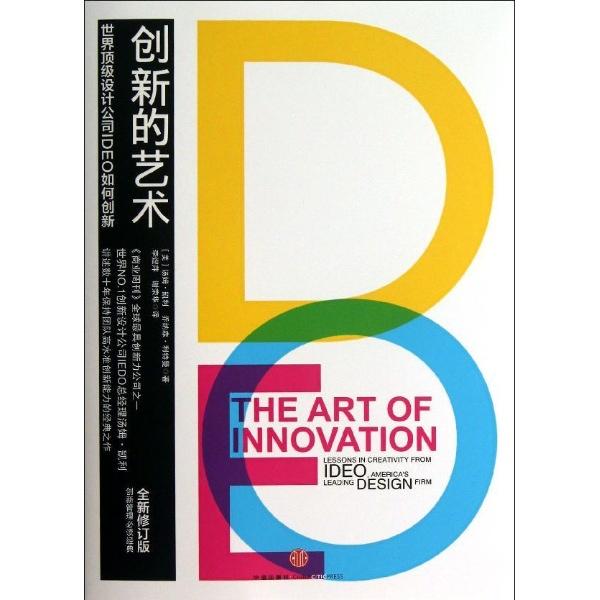 机构创新设计 图文图片