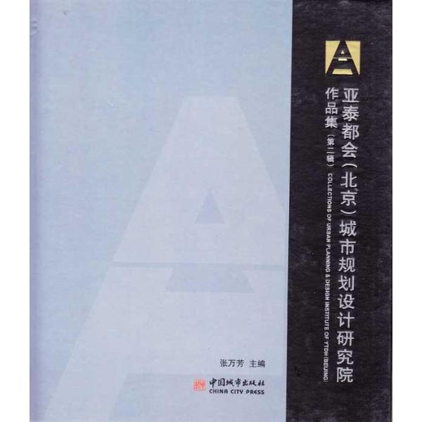 亚泰都会(北京)城市规划设计研究院作品集---文轩网
