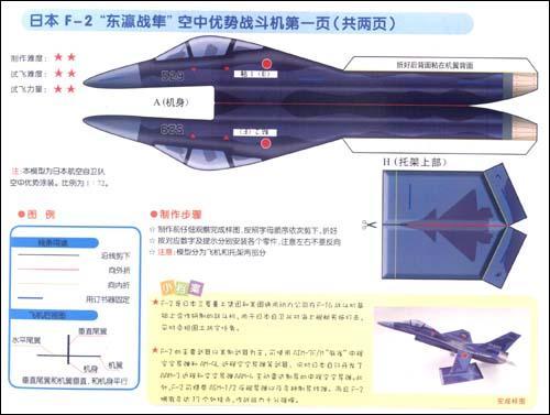 会飞的纸飞机.世界超酷军机-刘长鸿-少儿-文轩网