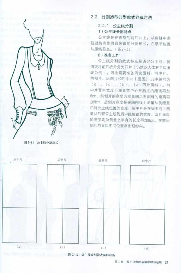 创意立体裁剪-刘雁肖红王剑--文轩网
