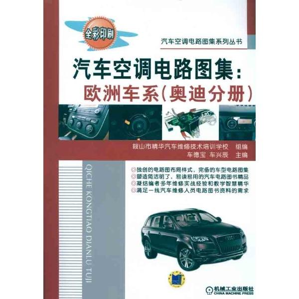 汽车空调电路图集:欧洲车系(奥迪分册)-车德宝