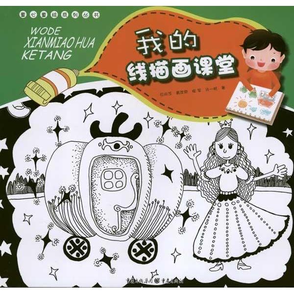 童心童绘系列丛书童心童绘系列丛书:我的线描画课堂