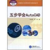 五步学会 AutoCAD