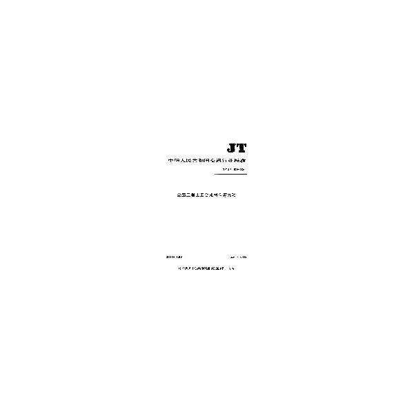 公路工程土木工合成材料等九项(jt/t513-521-2004)