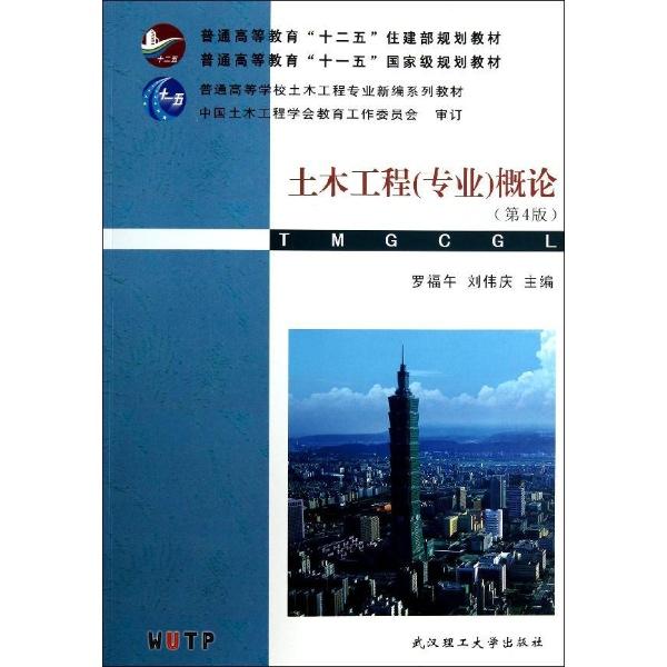 土木工程(专业)概论/罗福午-罗福午//刘伟庆-大学