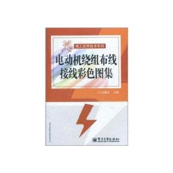 电动机绕组布线接线彩色图集(全彩)--电工技术-文轩