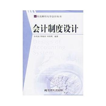 会计制度设计-孙光国,阵艳利