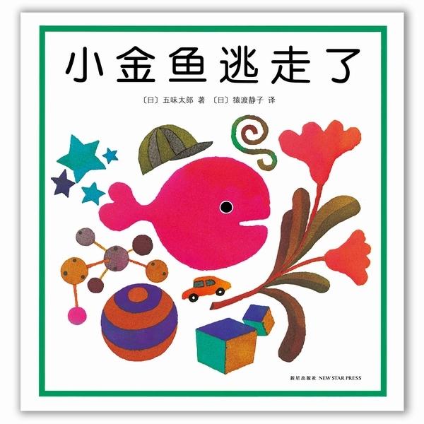 """小金鱼逃走了(最适合幼儿的""""阅读启蒙+视觉发现""""绘本"""