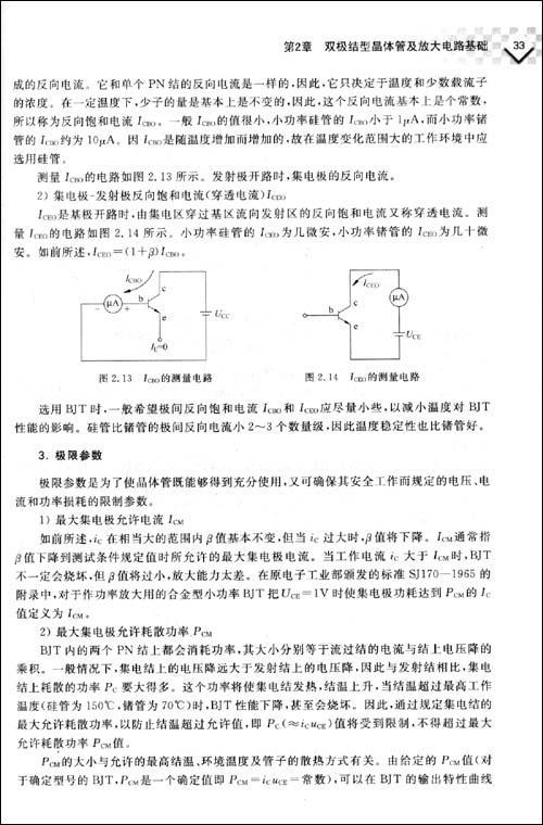 场效应管放大电路 3.3