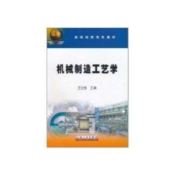 机械制造工艺学-王世敬主编-大学-文轩网