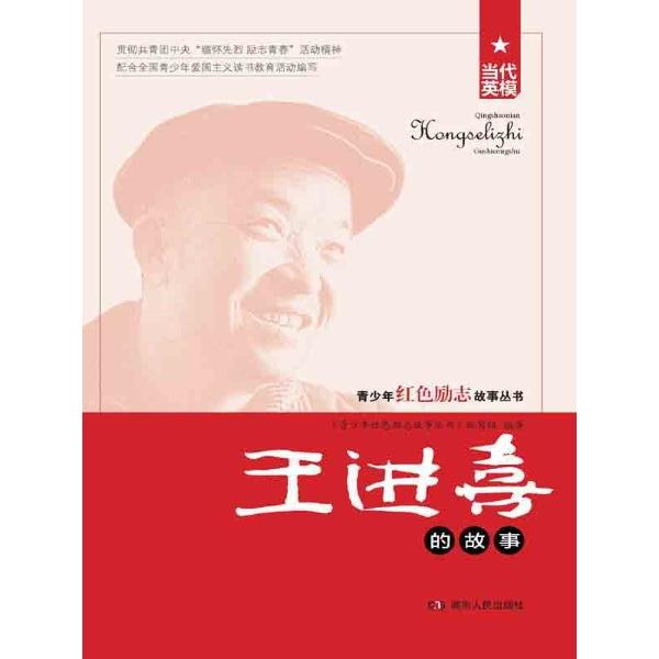 王进喜的故事-《青少年红色励志故事丛书》编写组--书