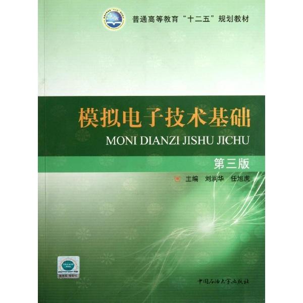 模拟电子技术基础-刘润华//任旭虎-科技-文轩网