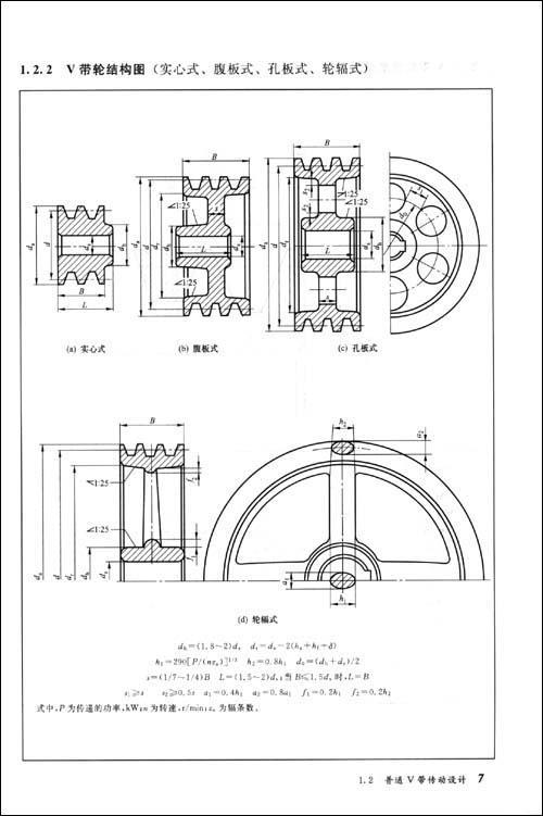本书以机械零部件及减速器设计为主要内容