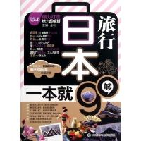 日本旅行一本就够:中文,日文