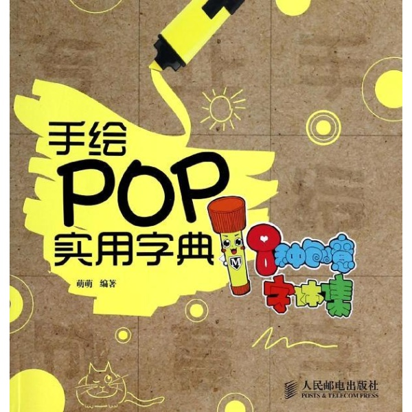 手绘pop实用字典--平面设计-文轩网