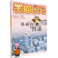 笑猫日记 •保姆狗的阴谋-笑猫日记