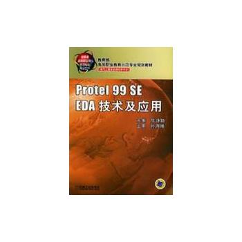 protel99seeda技术及应用/教育部高等职业教育示范