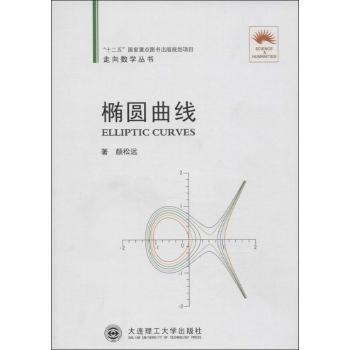 走向数学丛书椭圆曲线(09)