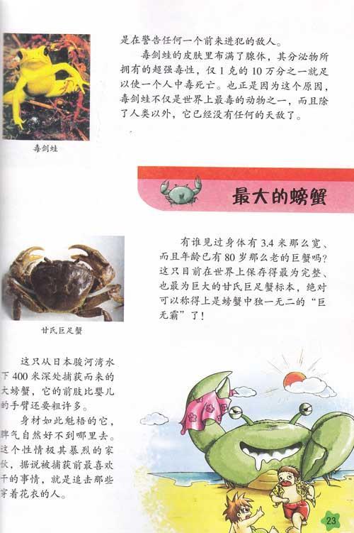 最古老的甲壳动物