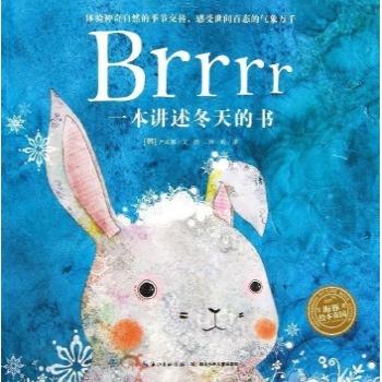 海豚绘本花园:BRRRR:一本讲述冬天的书/海豚绘本花园