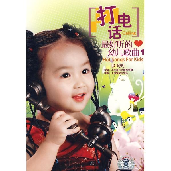 最好听的幼儿歌曲1.打电话(1cd)