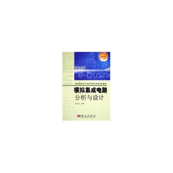 模拟集成电路分析与设计-洪志良-大学-文轩网