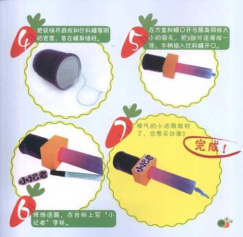 幼儿园手工话筒的做法