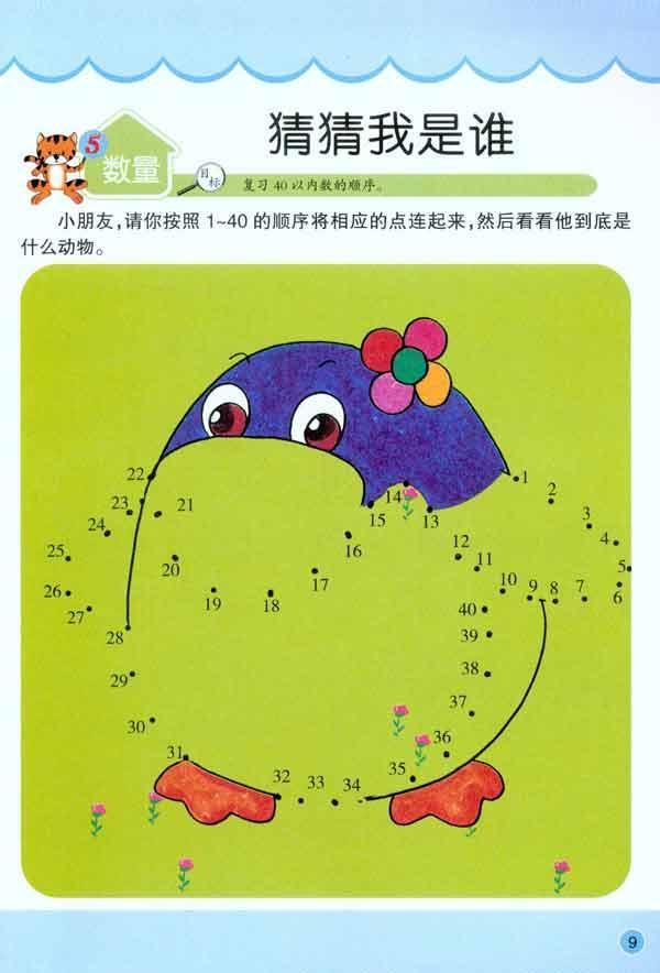 幼儿数学思维训练.4--幼儿启蒙-文轩网
