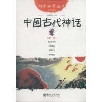 幼学启蒙丛书•中国古代神话 幼学启蒙丛书1