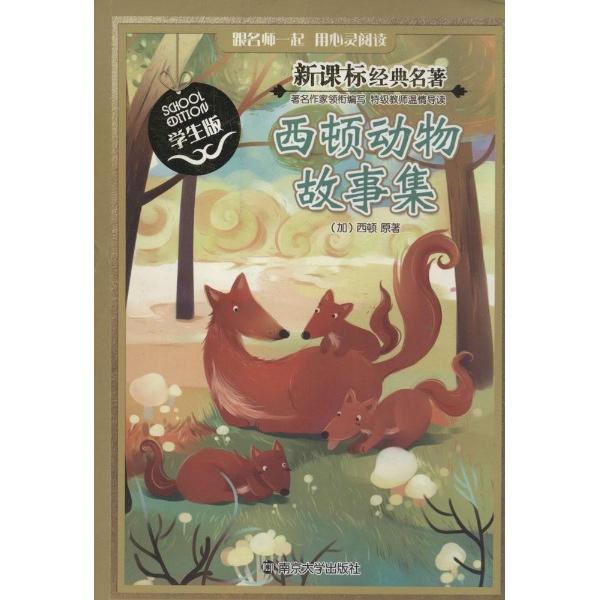 西顿动物故事集-西顿-儿童文学-文轩网