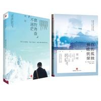 谁的青春不迷茫系列1+2套装:你的孤独虽败犹荣 刘同新书 +谁的青春不迷茫 百万畅销励志书