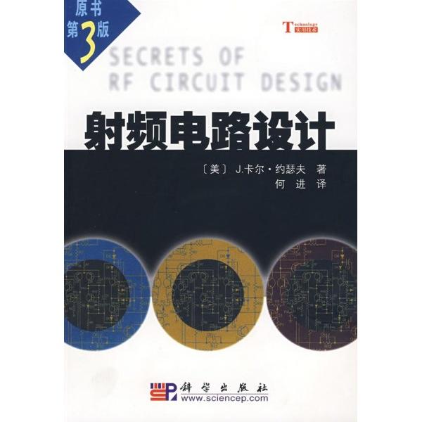 射频电路设计-(美)j