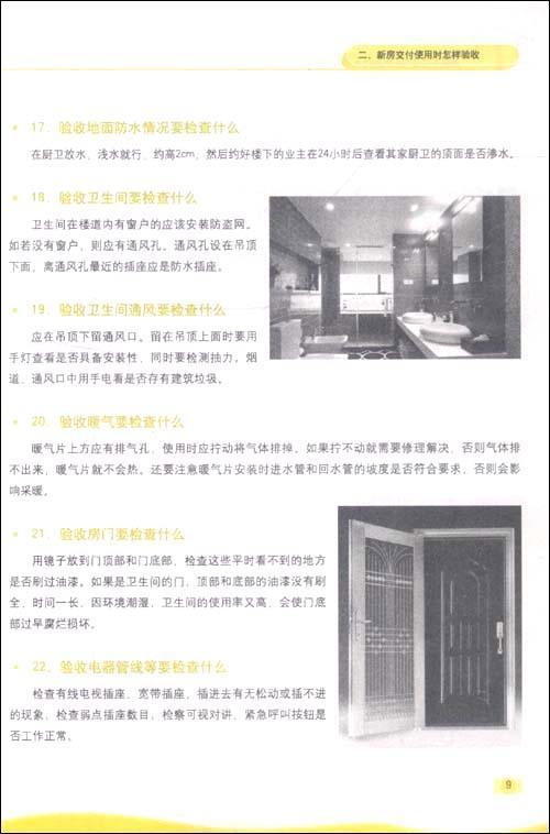 房屋装修工程进度表