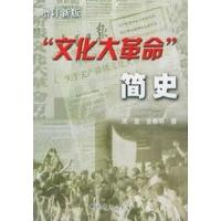 文化大革命简史(增订新版)