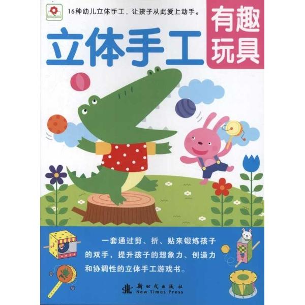 立体手工:有趣玩具-北京小红花图书工作室-少儿-文轩