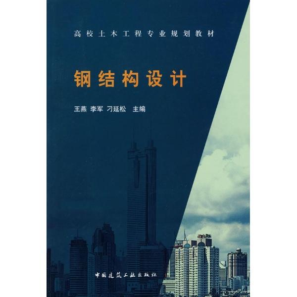 钢结构设计-王燕-大学-文轩网