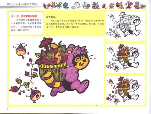 儿童运动会手工制作立体卡通画