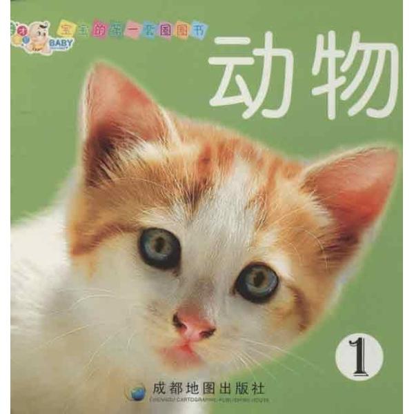 宝宝的第一套圈圈书宝宝的第一套圈圈书 动物1