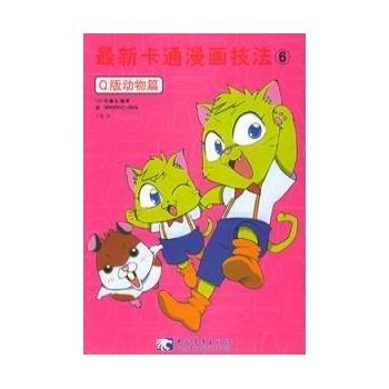 q版动物篇:最新卡通漫画技法(6)