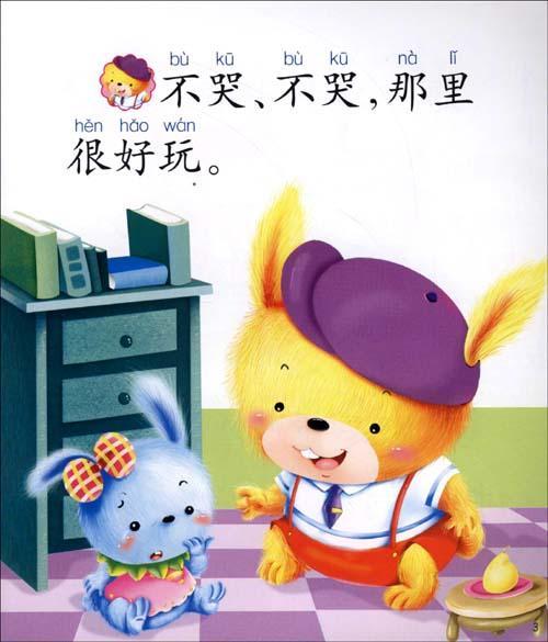 婴儿第一本成长故事(1)