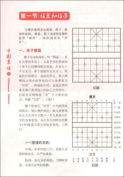 中国象棋-于小平-文体活动-文轩网