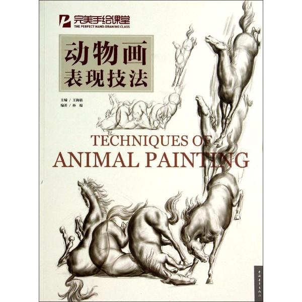 动物画表现技法-王海强;林端-绘画-文轩网