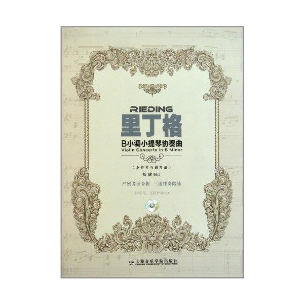 b小调小提琴协奏曲 钢伴曲谱