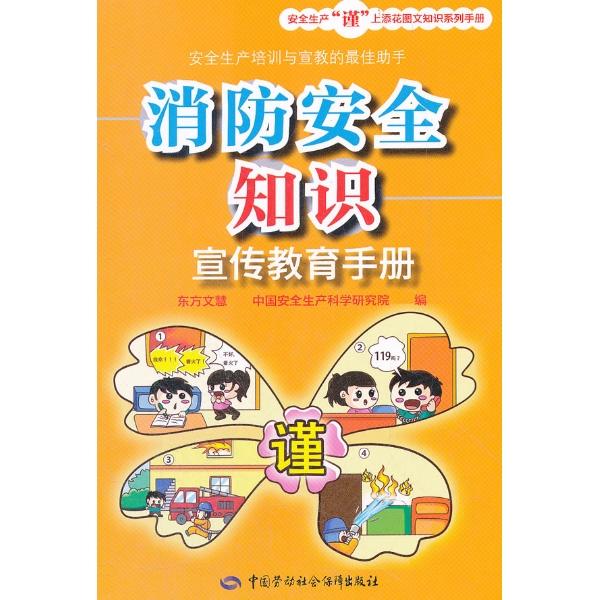 消防安全知识宣传教育手册-东方文慧