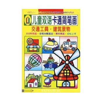 陆地动物/儿童双语卡通简笔画--少儿-文轩网